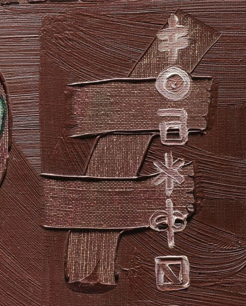 Les outsiders aux enchères : une vente dédiée à l'art brut, naïf et au lettrisme