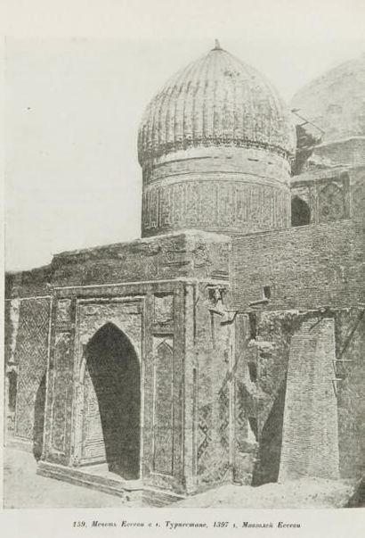 Architectural Ornament of Central Asia DENIKE...