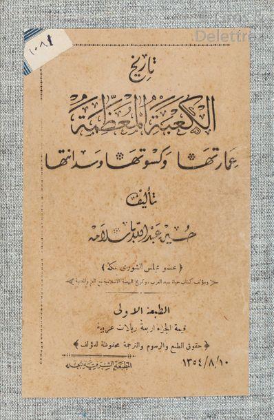 BA SALAMA (Hussein Mohamed al-Mekki al-Hadhrami)....