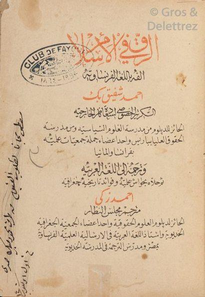 AHMAD CHAFIQ BEY Mansour. Al-riq fi-l Islam....