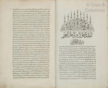 Impression de Constantinople Ibrahim Muteferrika...