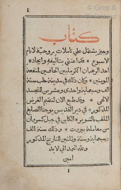 [Abdallah ZAKHIR]. Kitab Ta'ammulat Ruhiyya...