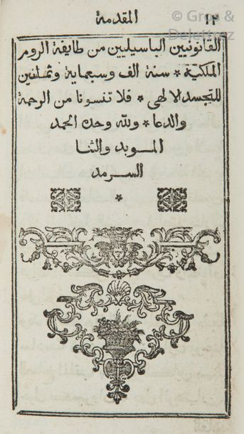 [Abdallah ZAKHIR]. Kitab al-Mazamir. Les...
