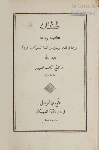 IBN AL-MUQAFFA (Abdallah). Kitab Kalila wa...