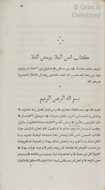 AL MANGALI (Sidi Mohamed). Traité de vénerie...