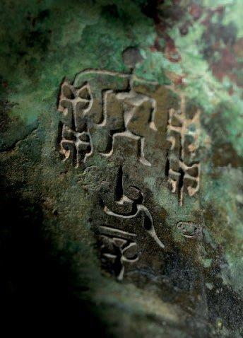 Verseuse tripode en bronze, jue. Chine, fin de la dynastie Shang, XIe siècle av....