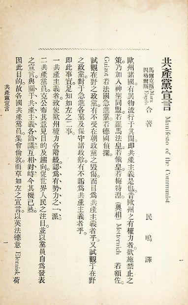 「天義」  「共產黨宣言」第一章中譯本 「天義」(第十六、十七、十八、十九四冊合刊)。全書共200頁,1908年,即中國共產 黨成立前十三年出版,其中第十六冊刊有「共產黨宣言」第一章中譯本(約20頁),為現...