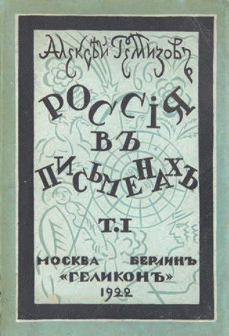 [LITTERATURE ET AVANT-GARDES RUSSES]. REMIZOV...