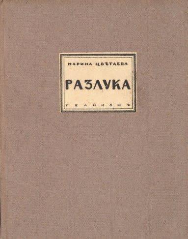 [LITTERATURE ET AVANT-GARDES RUSSES]. TSVETAEVA...