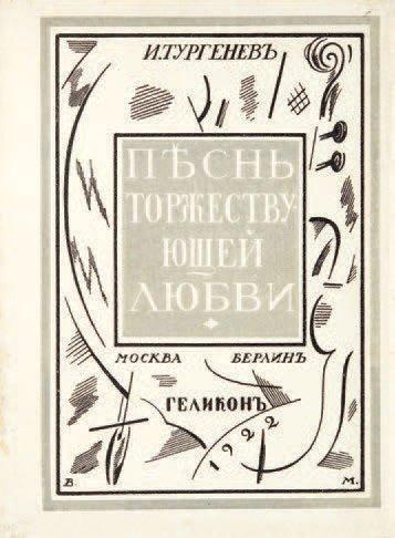 [LITTERATURE ET AVANT-GARDES RUSSES]. TOURGUENIEV...