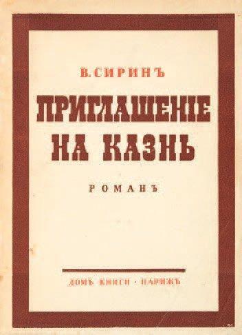 [LITTERATURE ET AVANT-GARDES RUSSES]. SIRIN...