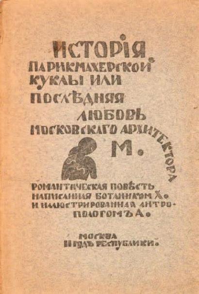 [LITTERATURE ET AVANT-GARDES RUSSES]. [TCHAÏANOV...