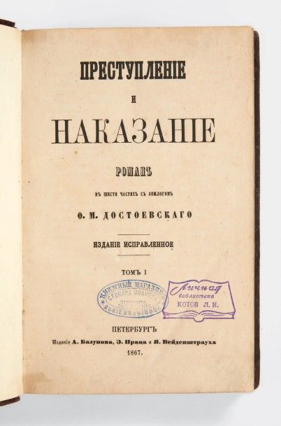 DOSTOIEVSKI, Fiodor Mikhaïlovitch