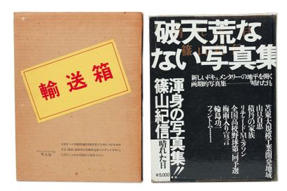 SHINOYAMA, Kishin (1940)