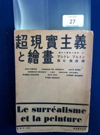 [AVANT-GARDE JAPONAISE]. ANDRÉ BRETON - SHUZO...