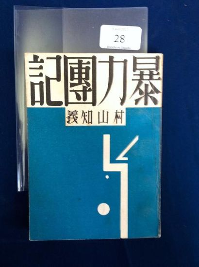 [AVANT-GARDE JAPONAISE]. MURAYAMA Tomoyoshi....