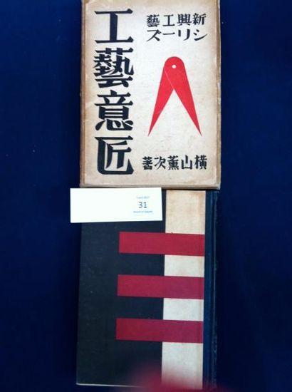 [AVANT-GARDE JAPONAISE]. Yokoyama KARUTSUGI....