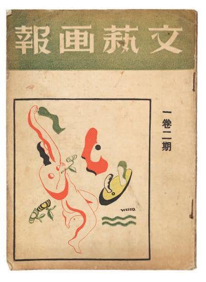 [AVANT-GARDE CHINOISE]. WENYI HUABAO (Art...