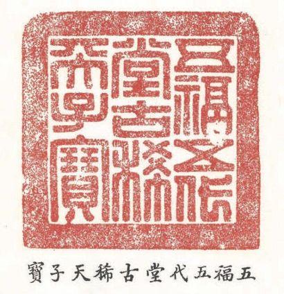 IMPORTANT ET RARE ALBUM IMPERIAL SUR SOIE, ZHIGONGTU CHINE, DYNASTIE QING, PÉRIODE...