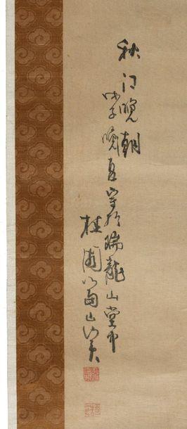JAPON - Epoque MEIJI (1868 - 1912) Encre et couleurs sur soie, soleil levant au dessus...
