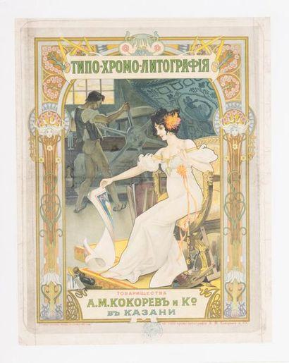 Publicité pour une imprimerie Affiche russe...