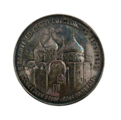 Médaille commémorative des 50 ans d'ordination...