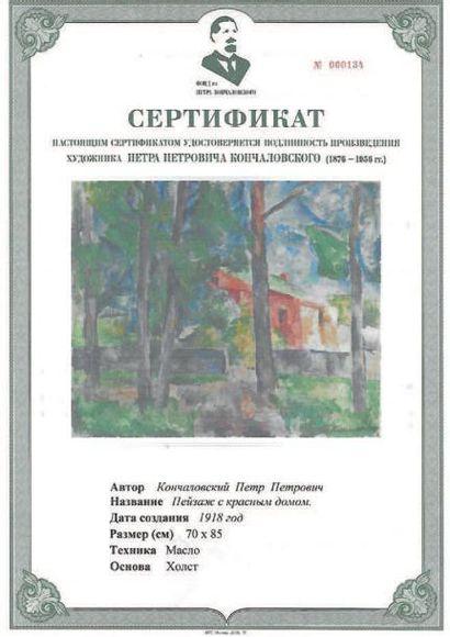 Pietr KONCHALOVSKY (1876-1956) Paysage à la maison rouge Huile sur toile, signée...