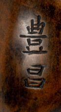 Epoque EDO (1603 - 1868), XIXe siècle Netsuke en bois représentant un tengu sortant...