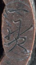 Epoque EDO (1603 - 1868), XIXe siècle Netsuke en bois représentant Kiyohime sur la...