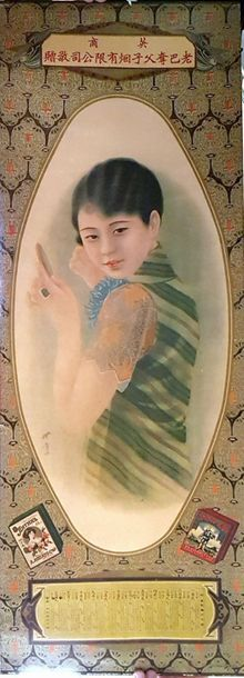 AFFICHE JAPONAISE ANNEES 30