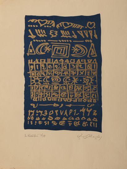 KORAÏCHI Rachid (Ain Beida 1947)