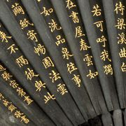 Paysage de Chine, Chine, XIXe siècle Paysage de Chine, Chine, XIXe siècle  Éventail...