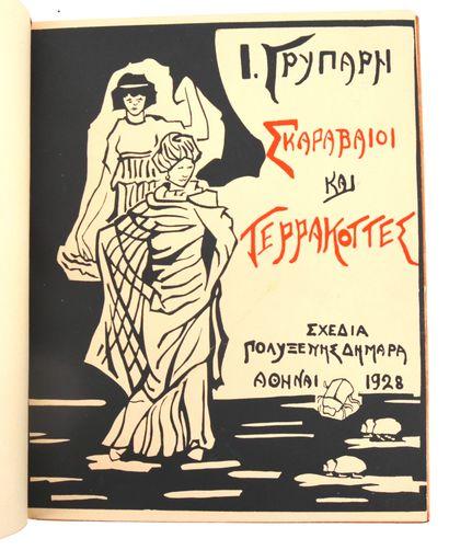 GRYPARIS (Ioannis).