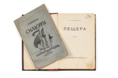 ALDANOV M.A. (1886-1957). Petropolis. 1936....