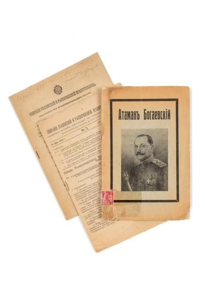DENIKINE ANTON I. (1872-1947) Recueil des...