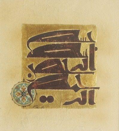 « Bismillah »  Technique mixte sur papier,...