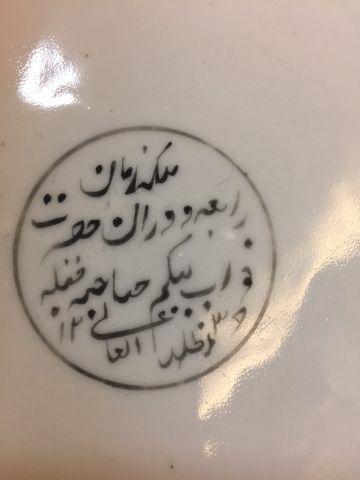 Assiettes Qajar pour la Begum Qadsiyya de Bhopal ensemble de cinq assiettes de porcelaine...