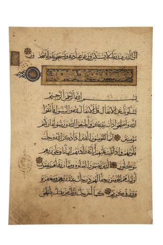 Folio de Coran mamlouque - Sourat Al-Anfâl...
