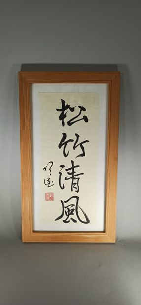 ECOLE MODERNE - CHINE  Calligraphie  Encre...