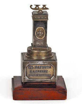 Prix imperial de patinage attribue par ses...