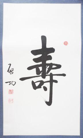 Calligraphie du caractère Shou (Longevité)...