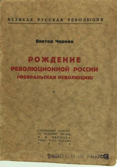 TCHERNOV Viktor (1873–1952)  Naissance de...