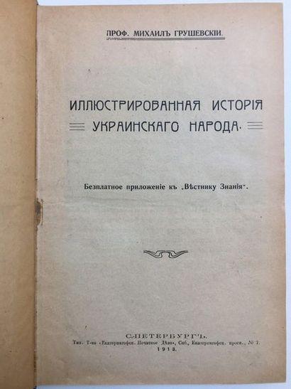 "GRUSHEVSKI M.S.  The history of the Ukrainian people. St. Petersburg, ed. ""Vestnik"",..."
