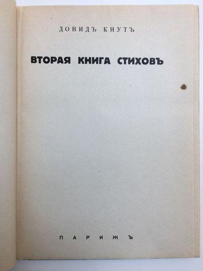 KNUT D. (1900 – 1955) – Autographe  Deuxième...