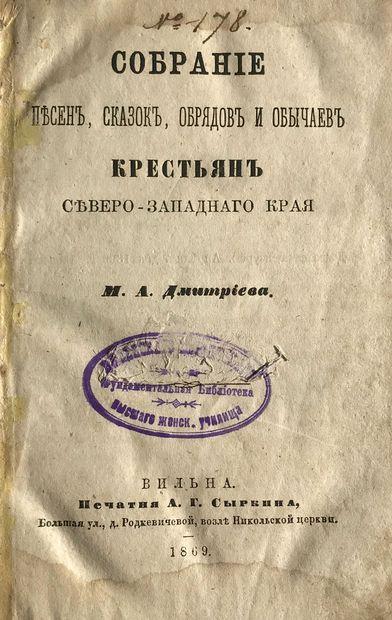 DMITRIEV MIKHAIL (1832-1873)  Recueil des...