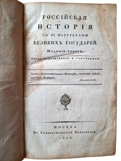 POKHORSKI DIMITRI (1782-1836)  L'histoire...