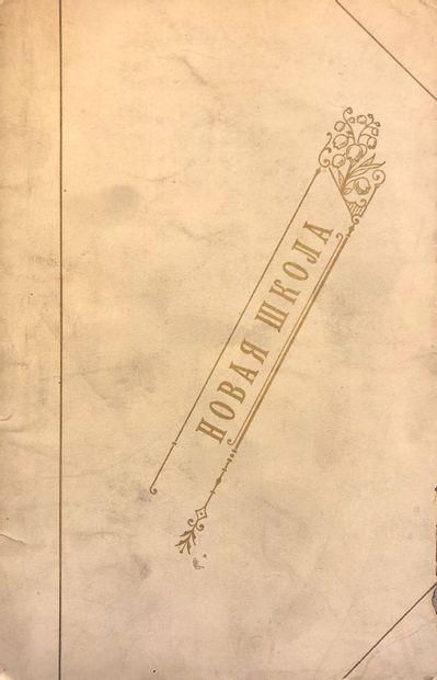 DEMOLINS EDMOND (1852-1907)  L'Éducation...