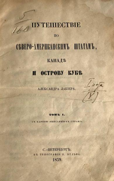 LAQUIER ALEXANDRE (1824-1870)  Voyage dans...