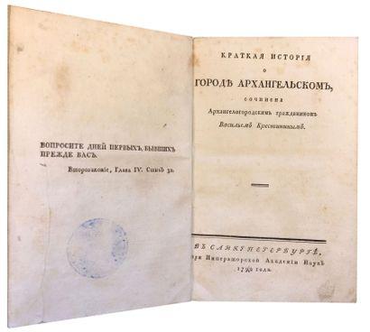 KRESTININ VASILI (1729-1795)  L'histoire...