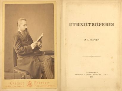 KHITROVO MIKHAIL (1837-1896) – AUTOGRAPHE...